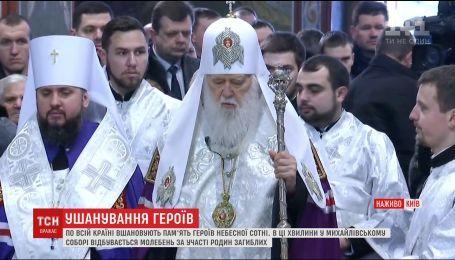 У Михайлівському соборі провели молебень за вбитими Героями Небесної Сотні