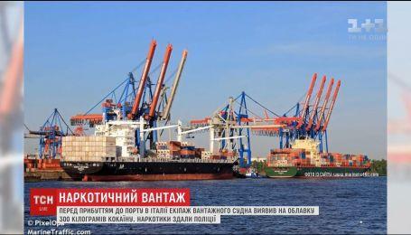 В Италии украинские моряки нашли 300 килограмм кокаина на борту грузового корабля