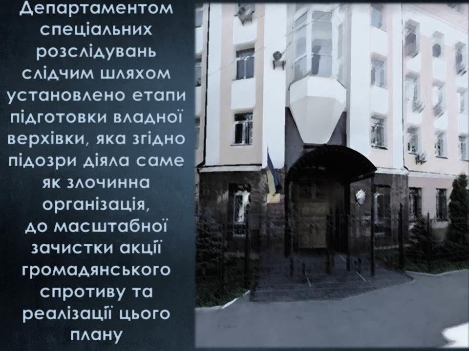 розслідування вбивст на Майдані_1