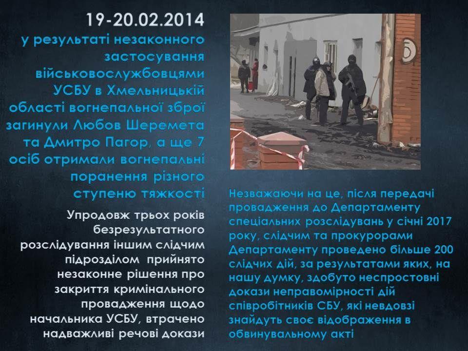 розслідування вбивст на Майдані_7