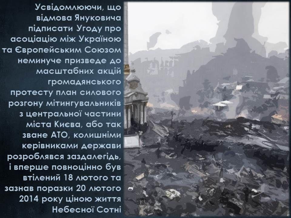 розслідування вбивст на Майдані_2