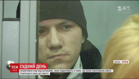 В Харькове начался суд над родителями, которые замучили трехлетнего сына