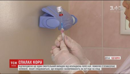 Внаслідок ускладнень від кору на Одещині померло п'ятимісячне немовля