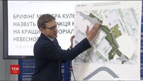 В столице объявили победителей проекта Мемориала Героев Небесной сотни