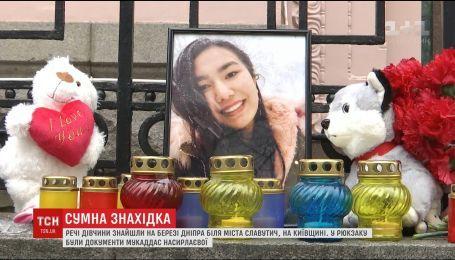 Поліція знайшла рюкзак зниклої студентки медичного університету Мукаддас Насирлаєвої