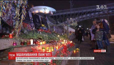 В центре столицы собрались люди, чтобы вспомнить трагические события Революции достоинства