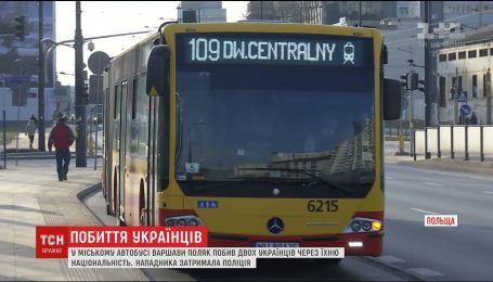 В Варшаве поляк побил украинцев из-за национальности