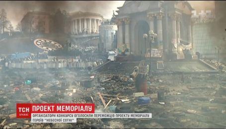 """Без помпезних монументів : як виглядатиме меморіал героїв """"Небесної сотні"""""""