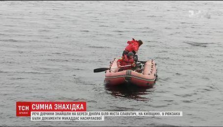 На березі Дніпра знайшли рюкзак зниклої студентки медичного університету