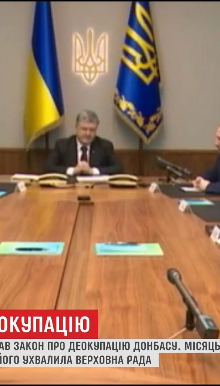Визнання агресора: Порошенко підписав Закон про деокупацію Донбасу
