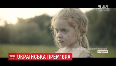 """На кінофестивалі """"Берлінале"""" презентували українську драму """"Коли падають дерева"""""""