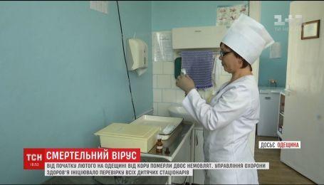 Управління охорони здоров'я ініціювало перевірку усіх дитячих стаціонарів Одещини