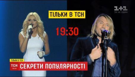 ТСН дослідила секрет популярності Олега Винника та Ірини Федишин