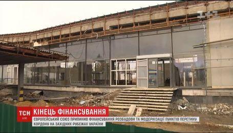 ЄС припинив фінансування розбудови та модернізації прикордонних пропускних пунктів з Україною