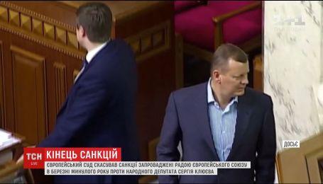 Європейський суд Люксембурга зняв санкції проти Сергія Клюєва