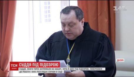 Судья, находящийся под подозрением из-за предложения взятки, вернулся к работе