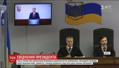 Оболонский суд допросил Порошенко через видеосвязь