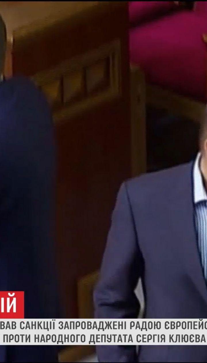 Европейский суд Люксембурга снял санкции против Сергея Клюева