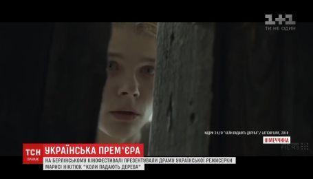 """Фестивальна стрічка """"Коли падають дерева"""" вийде в український прокат восени"""