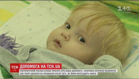 Полуторагодовалый Руслан из Мелитополя нуждается в срочной пересадке почки