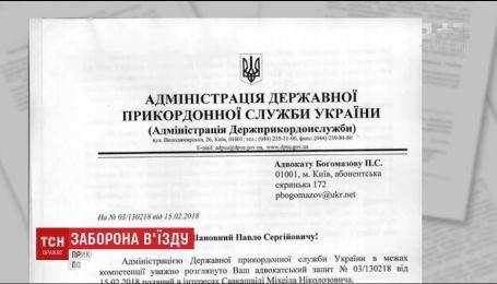 Саакашвили запретили въезд в Украину до 2021-го года