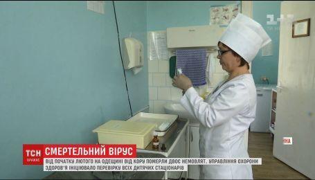 На Одещині перевірять усі дитячі стаціонари через смерть ще однієї дитини від кору