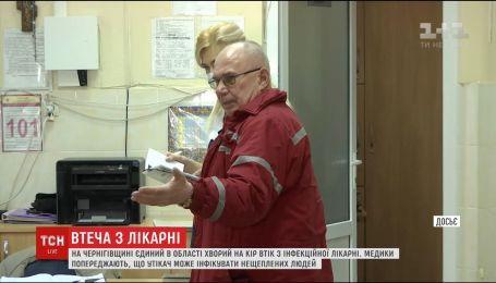 На Чернігівщині хворий на кір утік із лікарні