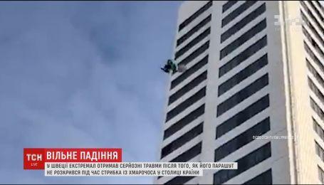 В Швеции экстремал чудом выжил при падении с небоскреба