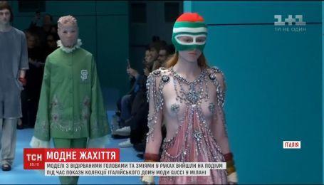 Моделі з відірваними головами та зміями у руках вийшли на подіум у Мілані
