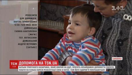 Родители трехлетнего Назарчика просят помочь вылечить больного ДЦП сына