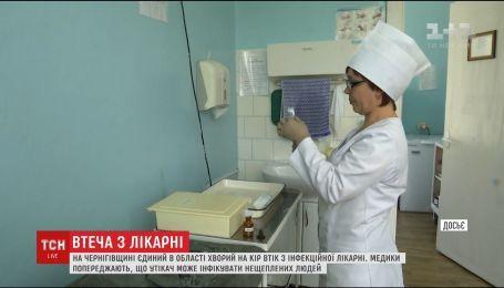 Хворий на кір утік із лікарні на Чернігівщині