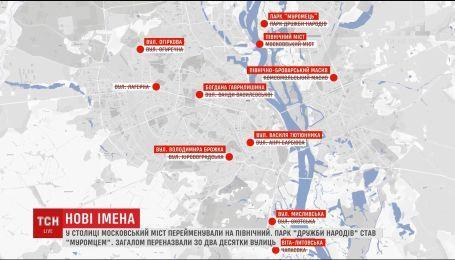У Києві перейменували Московський міст і декілька вулиць