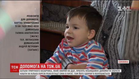 Трехлетний Назарчик из Буковины страдает ДЦП и нуждается в дорогой реабилитации