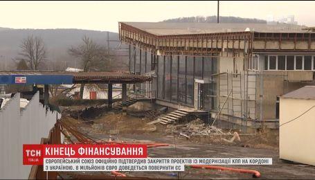 ЕС закрывает проекты по развитию пропускных пунктов на украинской границе из-за неэффективности Украины