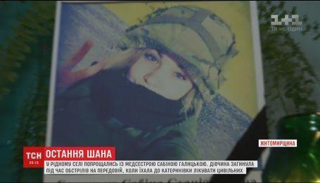 На Житомирщині попрощаються із загиблою на фронті медсестрою Галицькою