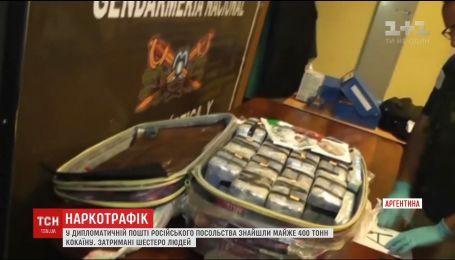 Серед дипломатичної пошти російського посольства в Аргентині знайшли майже 400 кілограм кокаїну