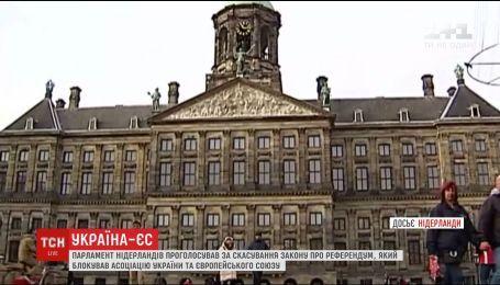 Парламент Нидерландов проголосовал за отмену закона, который блокировал ассоциации Украины с ЕС