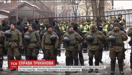 САП требует отстранения Труханова от должности на время следствия