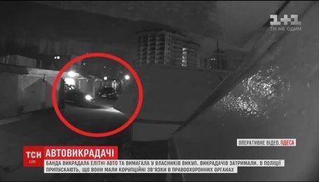 В Одесі зі стріляниною затримували банду викрадачів елітних іномарок