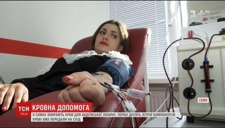 У Сумах розпочали збір крові для лікарні в Авдіївці