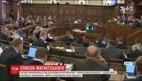 "Латвия запретила въезд в страну 49 фигурантам ""списка Магнитского"""
