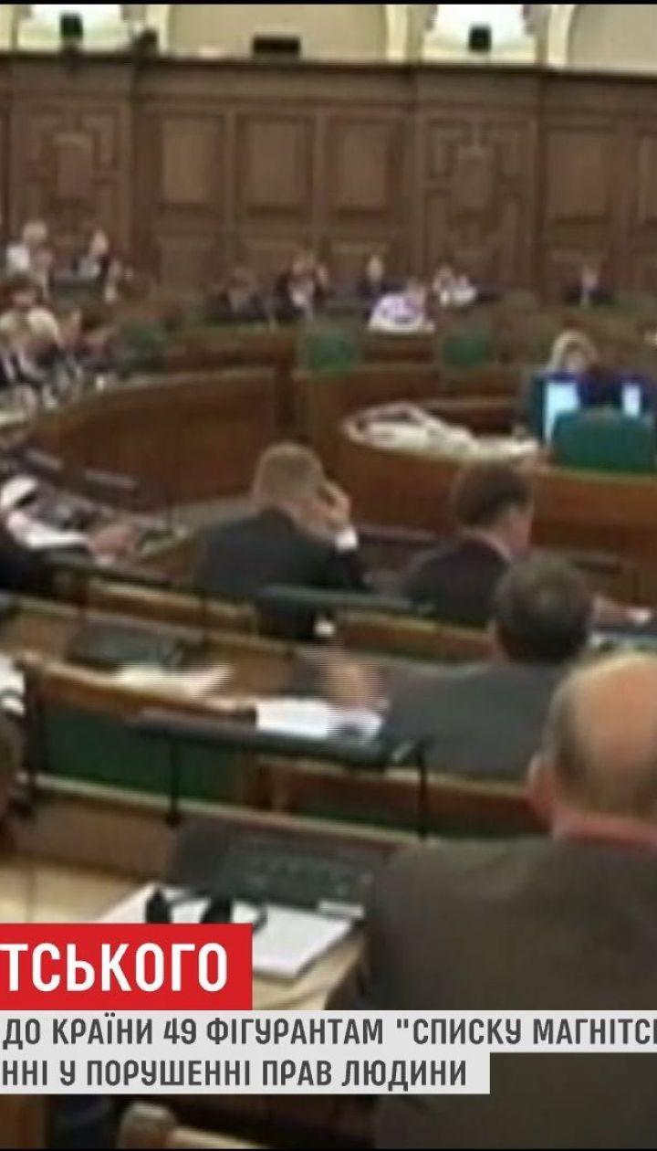 """Латвія заборонила в'їзд до країни 49 фігурантам """"списку Магнітського"""""""