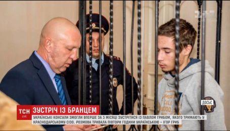Украинские консулы добились свидания с Павлом Грибом в краснодарском СИЗО