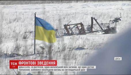 На передовій загинув один український воїн, ще один дістав поранення