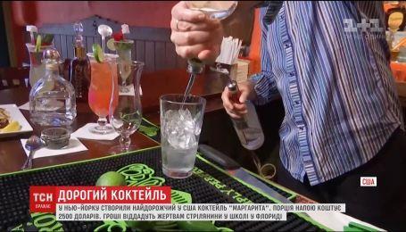 У Нью-Йорку продають коктейль вартістю у 2500 доларів