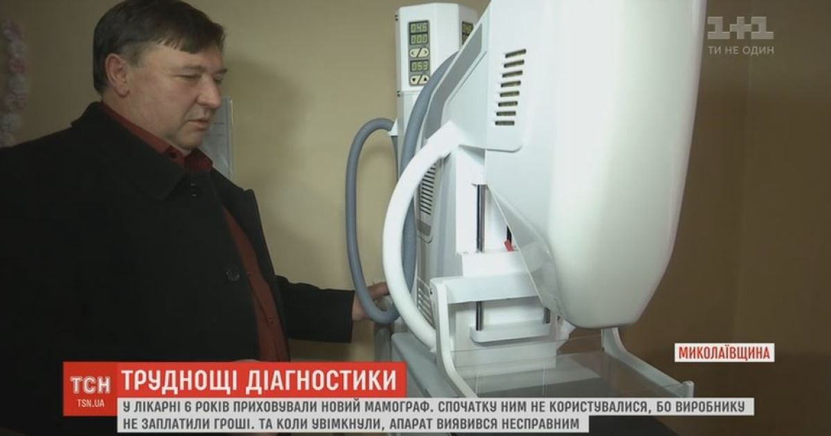 Годами маммограф на Николаевщине скрывал врач, имеющий частную клинику с единственным в городе таким аппаратом