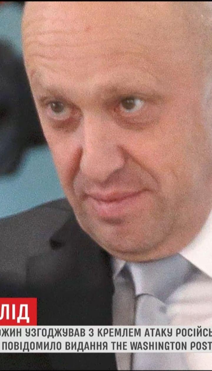 Атаку русских наемников на американских союзников в Сирии планировал повар Путина
