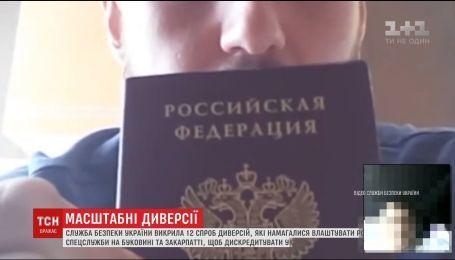 В СБУ заявляють про масштабні російські диверсії, аби зіпсувати відносини із Румунією та Угорщиною