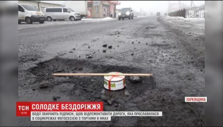 На Харківщині люди, аби привернути увагу до бездоріжжя, тортом міряли глибину вибоїн