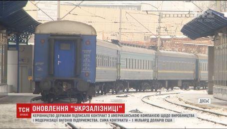"""В Україні може відбутися масштабне оновлення потягів """"Укрзалізниці"""""""